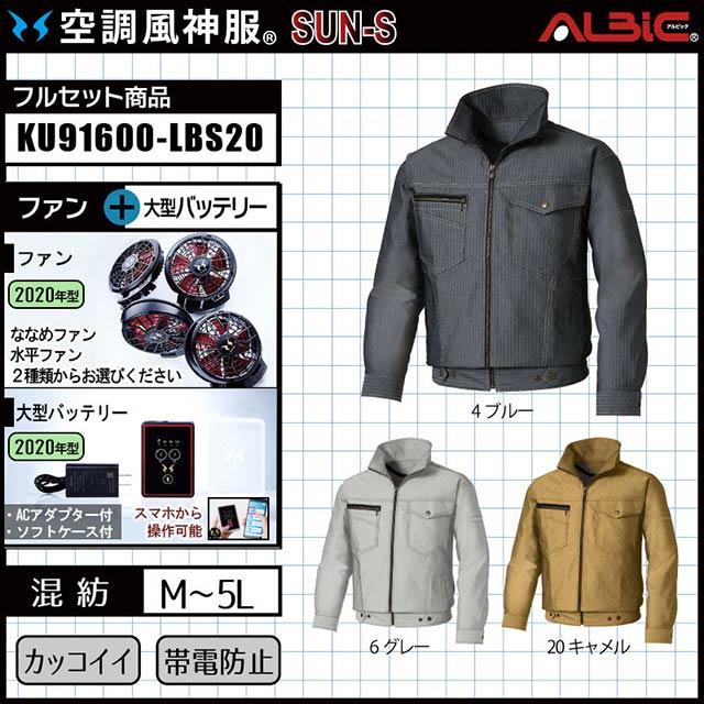 空調風神服 KU91600