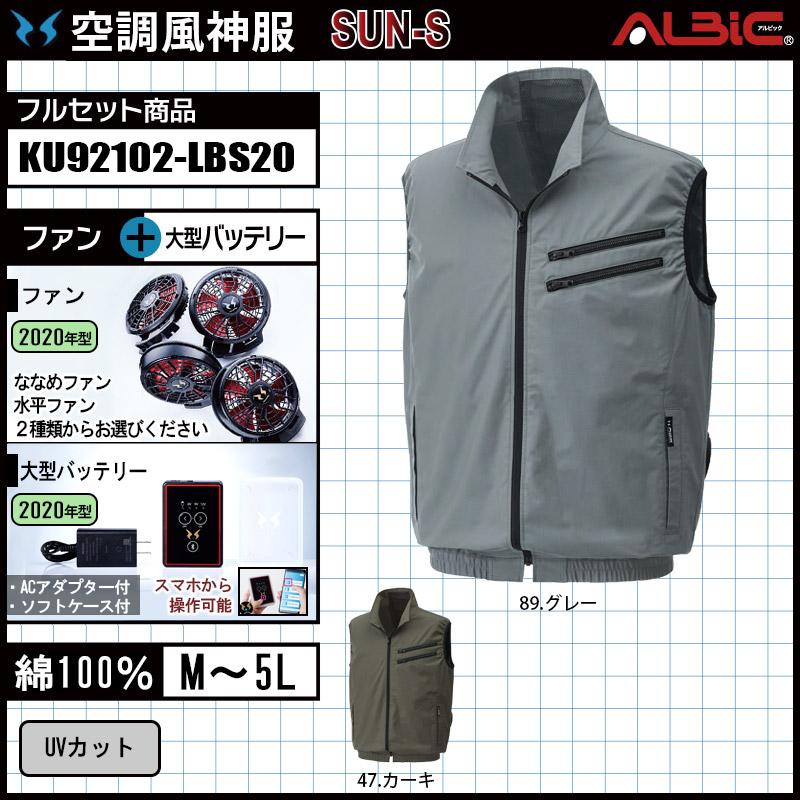 空調風神服 KU92102
