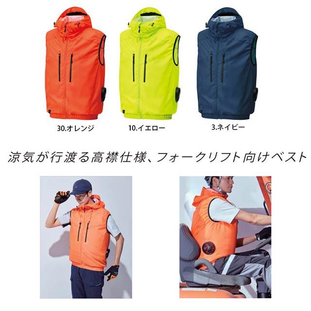 空調風神服 KU92112 詳細