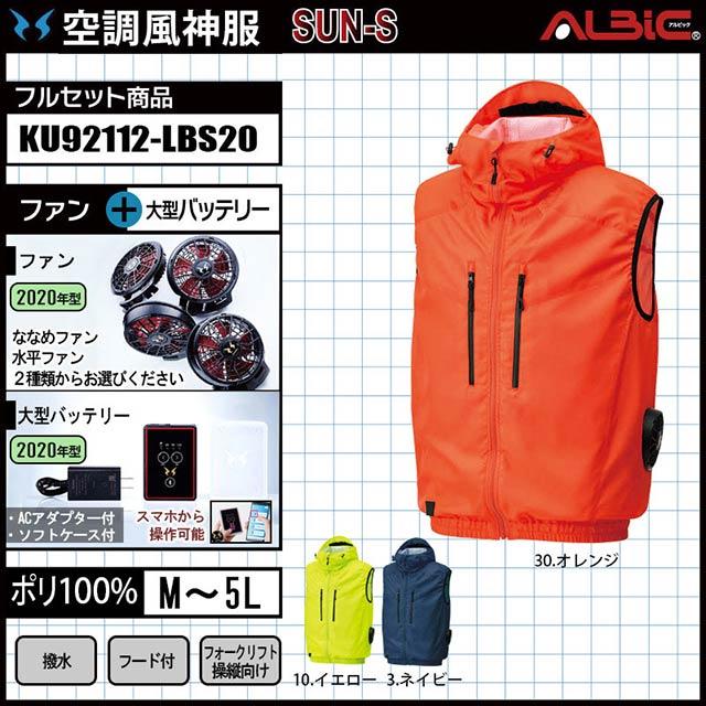 空調風神服 KU92112