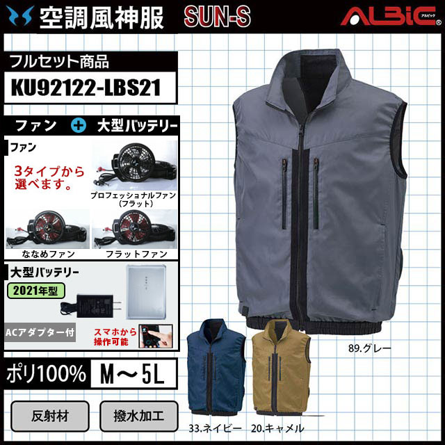 空調風神服 KU92122