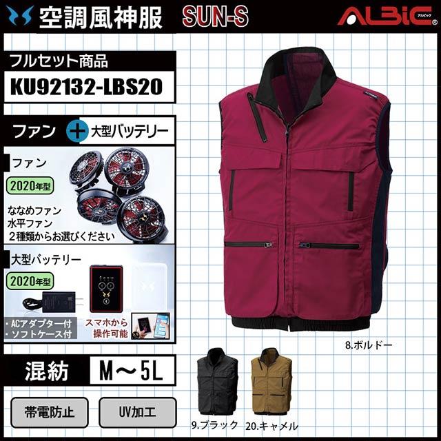 空調風神服 KU92132