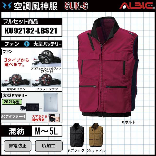 KU92132 空調風神服
