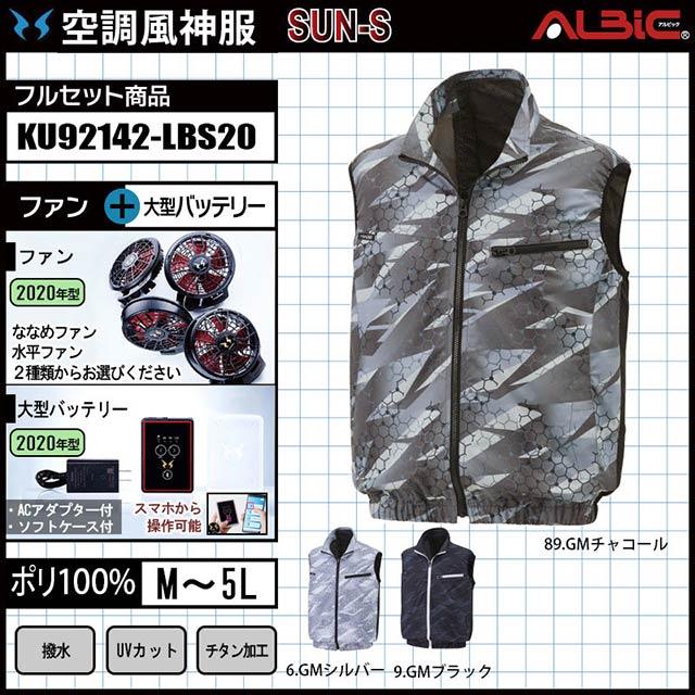 空調風神服 ku92142 服+ファン+バッテリーのフルセット商品(2020)