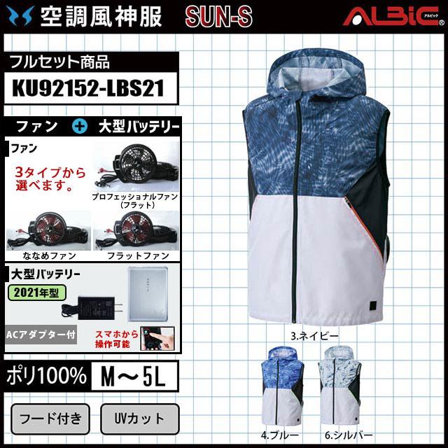 空調風神服 KU92152