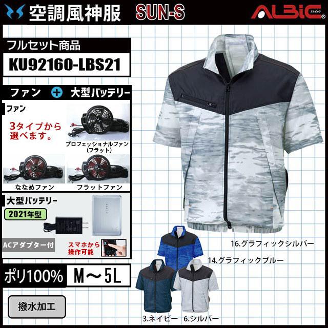 空調風神服KU92160