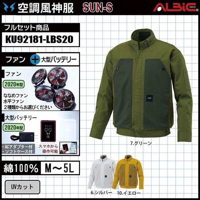 空調風神服 KU92181