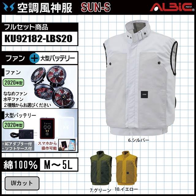 空調風神服 KU92182