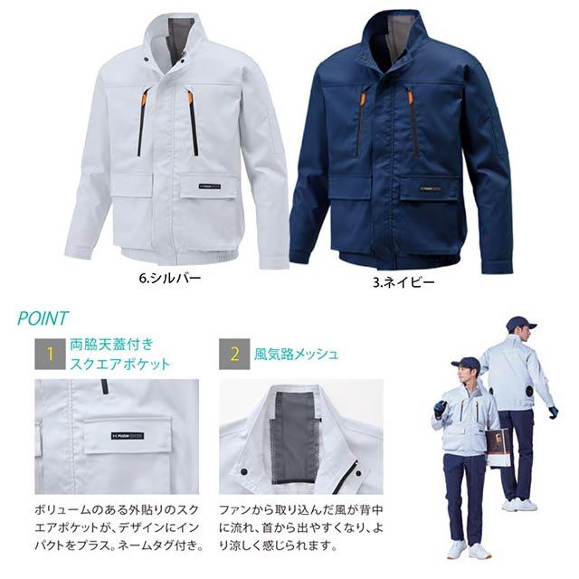 空調風神服 KU92191 カラー展開