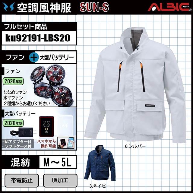 空調風神服 KU92191