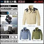 【KU93500F-LBS】フルハーネス対応おすすめ空調服
