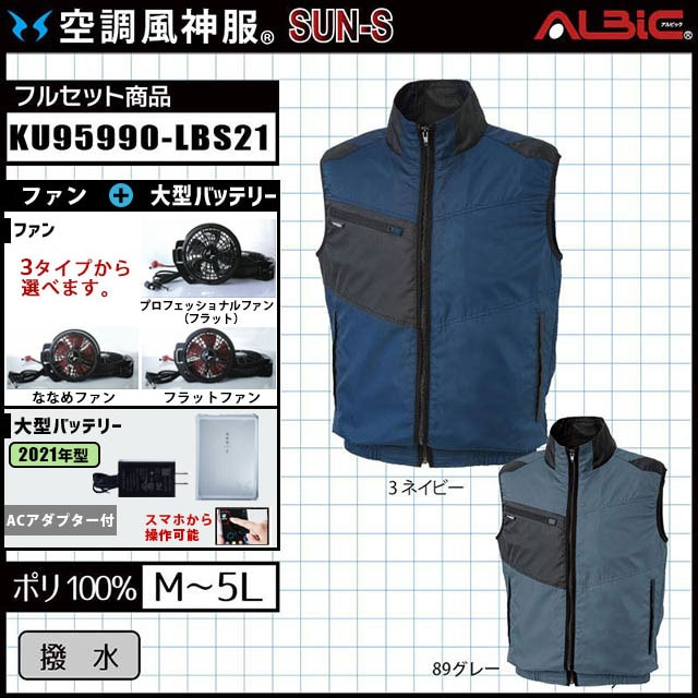 空調風神服 KU95990
