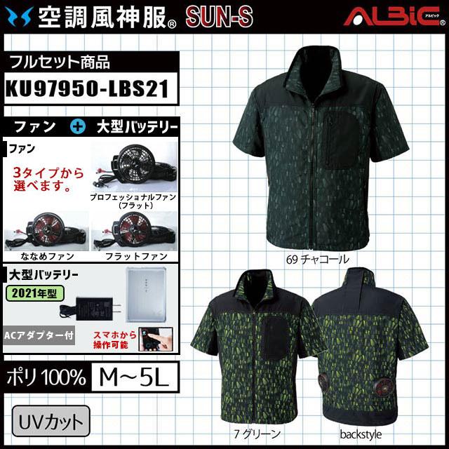 空調風神服 KU97950
