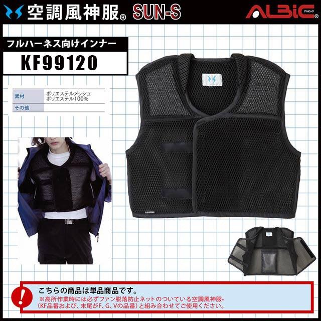 KU99120