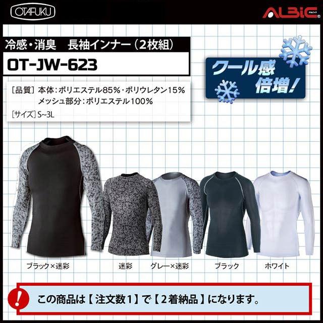 OT-JW623-冷感インナー1