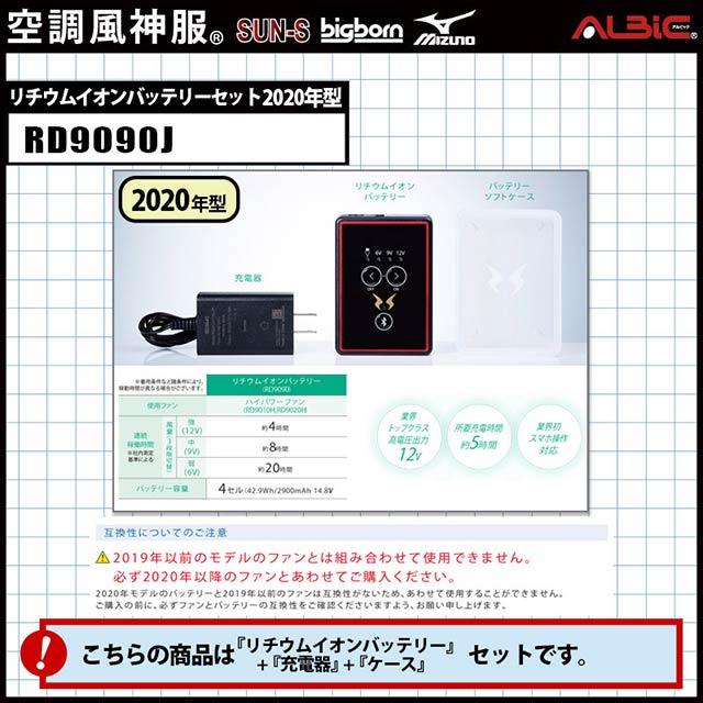 空調風神服 リチウムイオンバッテリーセット_2020年型