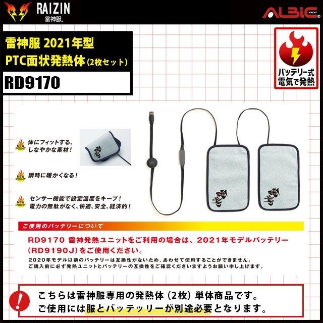 雷神発熱ユニット『RD9170』