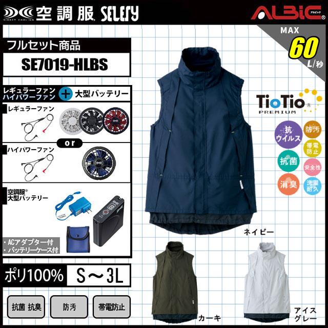 空調服 SE7019
