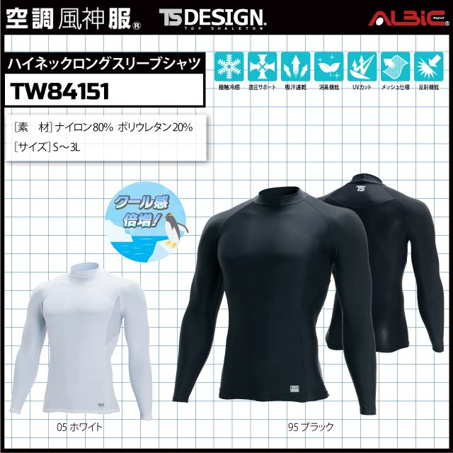 TW84151