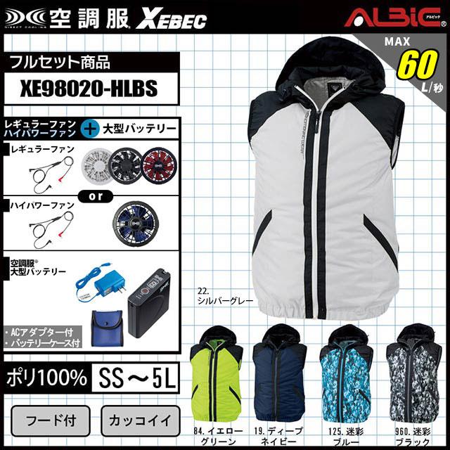 空調服 XE98020