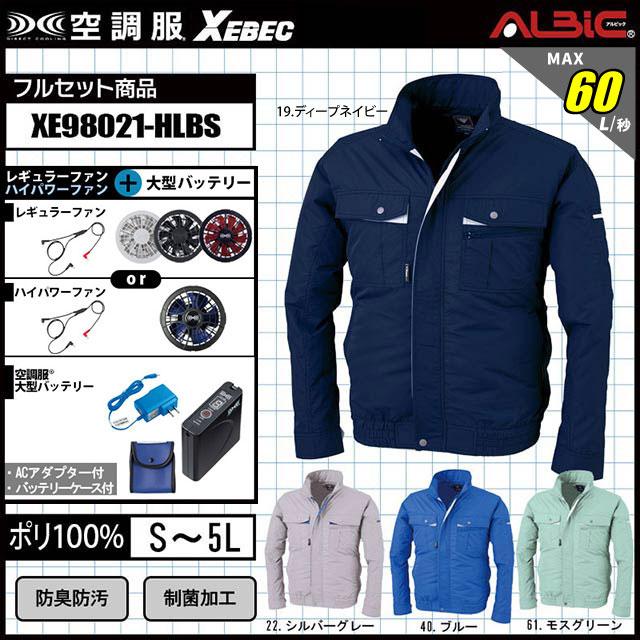 空調服 XE98021