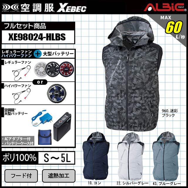 空調服 XE98024