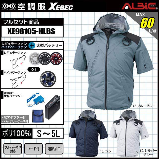空調服 XE98105