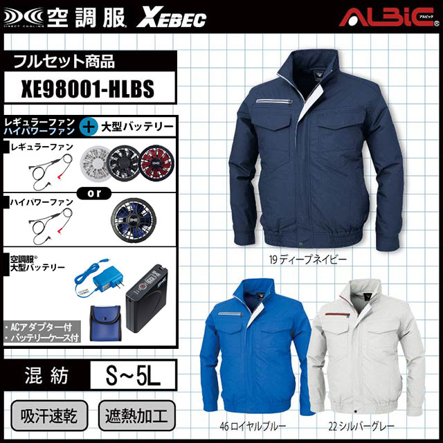空調服 XE98001