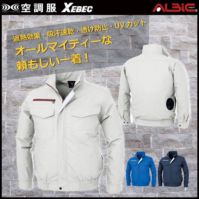 空調服 XE98001 機能