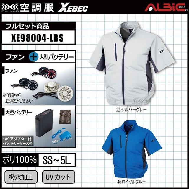 XE98004-LBSセット