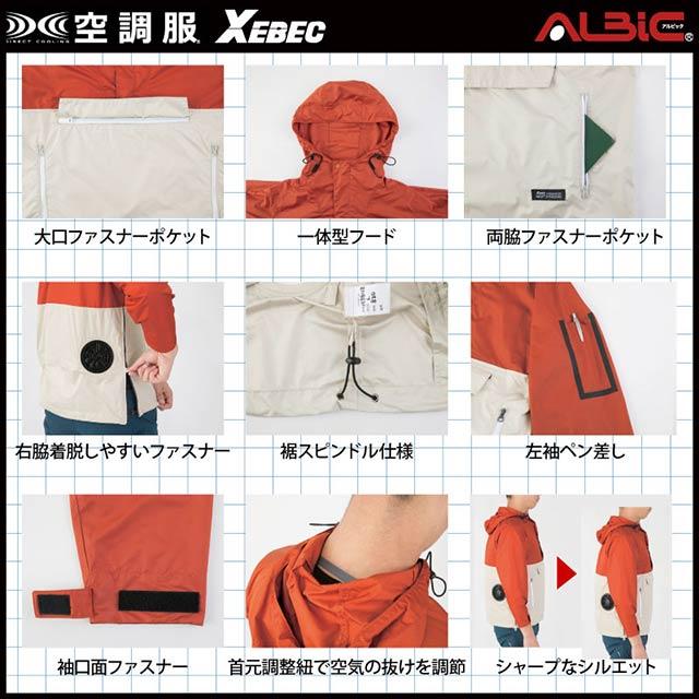 空調服 XE98018 機能