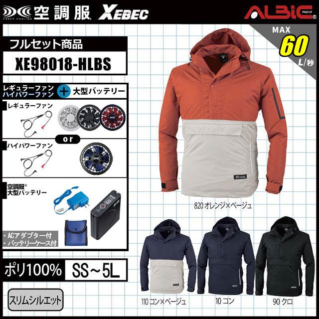 空調服 XE98018