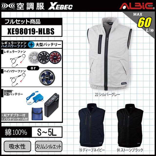 空調服 XE98019