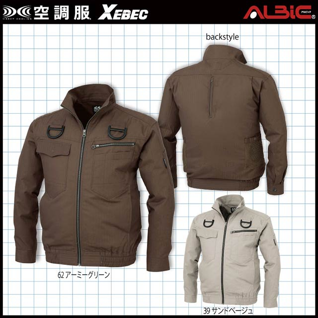XE98102 (空調服)のデザイン・カラー