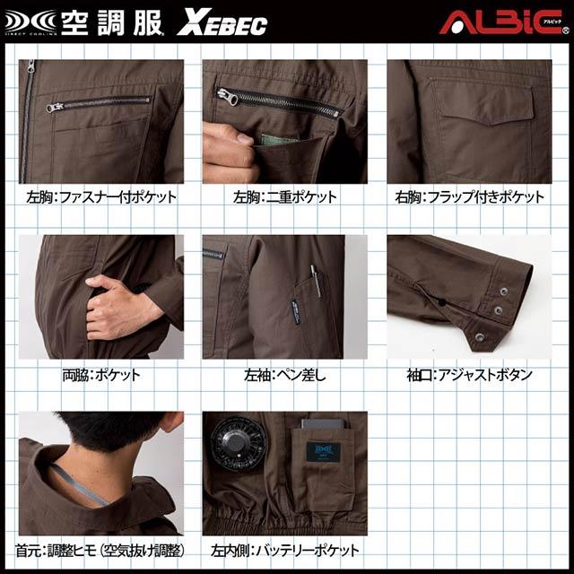 XE98102 (空調服)の機能面