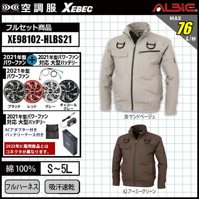 空調服 XE98102