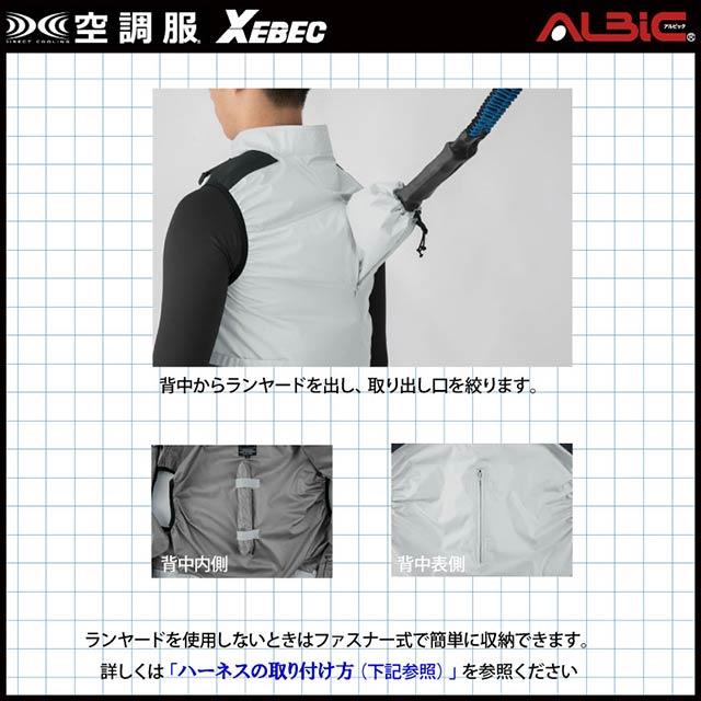 空調服[ジーベック]XE98104  機能・ハーネス対応