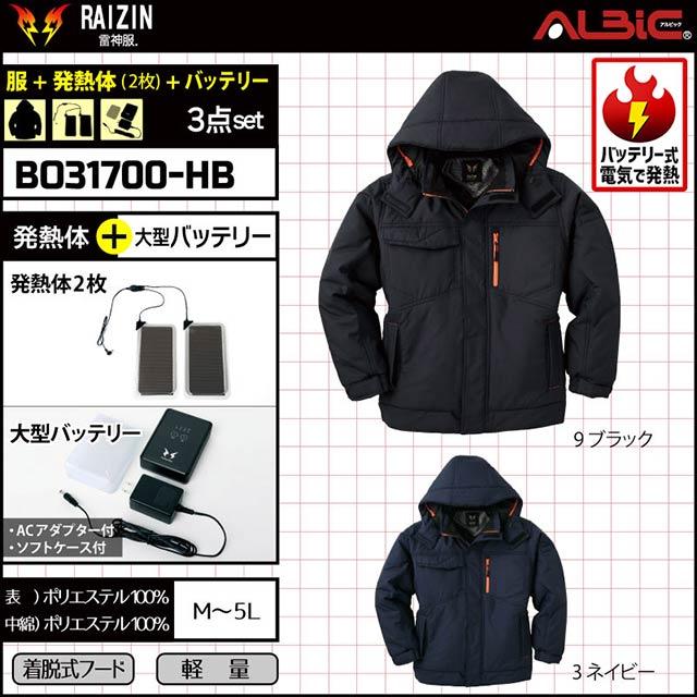 【BO31700+発熱体+バッテリー セット】