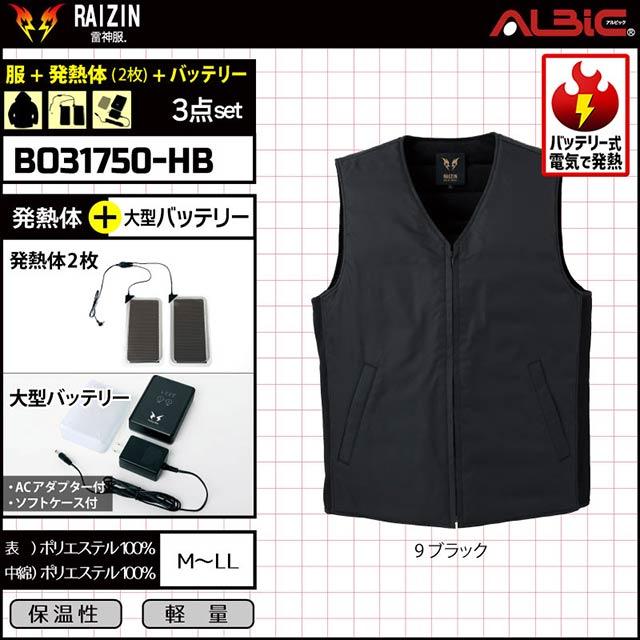【BO31750+発熱体+バッテリー セット】