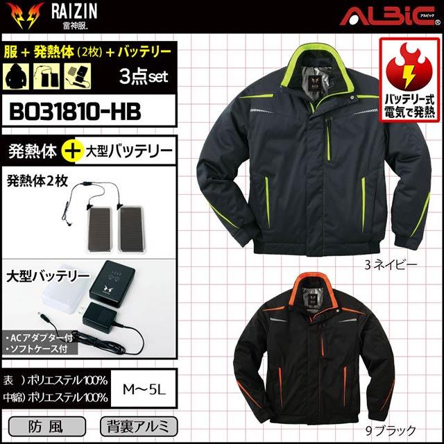 【BO31810+発熱体+バッテリー セット】