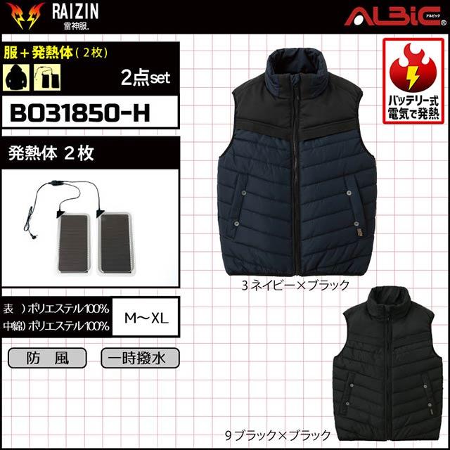 【BO31850+発熱体 セット】