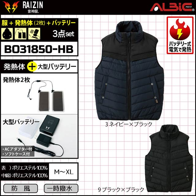 【BO31850+発熱体+バッテリー セット】