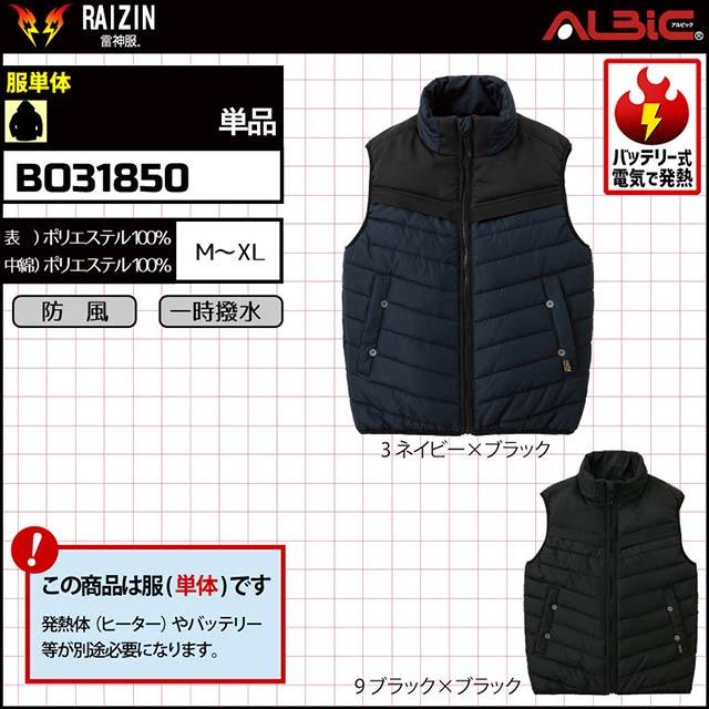 【BO31850-服単体】