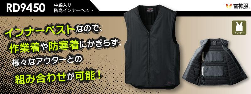 インナーベストなので、作業着や防寒着にかぎらず、様々なアウターとの組み合わせが可能!