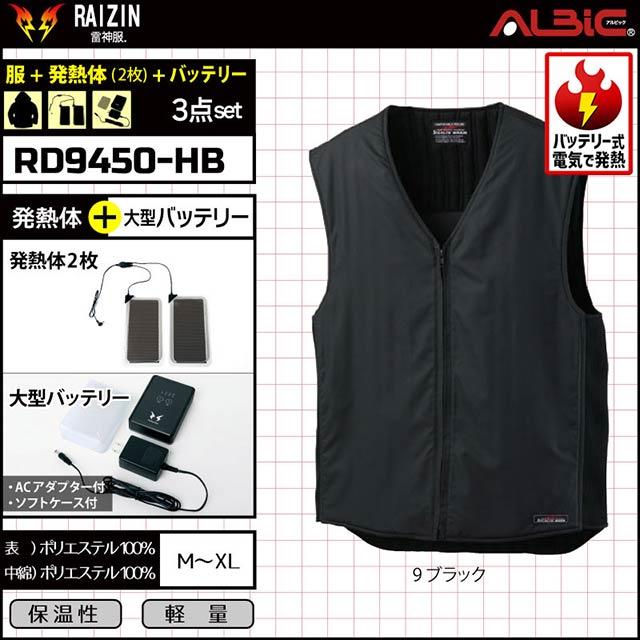 【RD9450+発熱体+バッテリー セット】