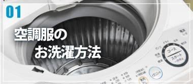 空調服の豆知識[洗濯方法]