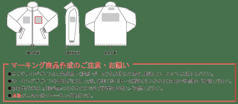 空調服の加工方法を選びましょう