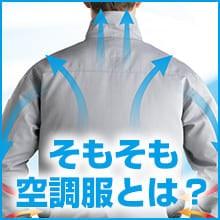 そもそも 空調服・空調風神服とは?