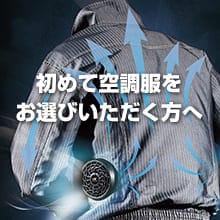 初めて空調服・空調風神服をお選びいただく方へ