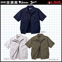 半袖空調服 54040-LBS セット